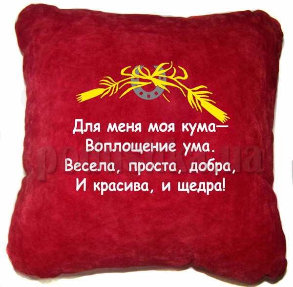 Подушка Куме