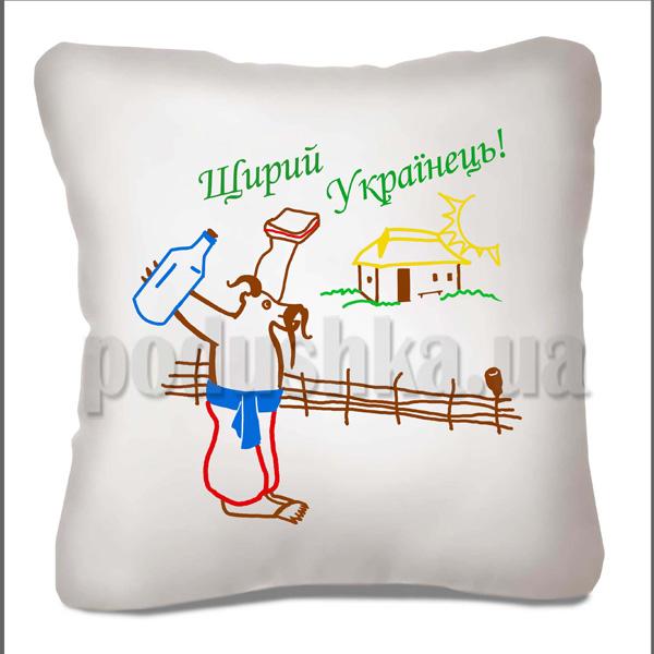 Подушка Щирий українець
