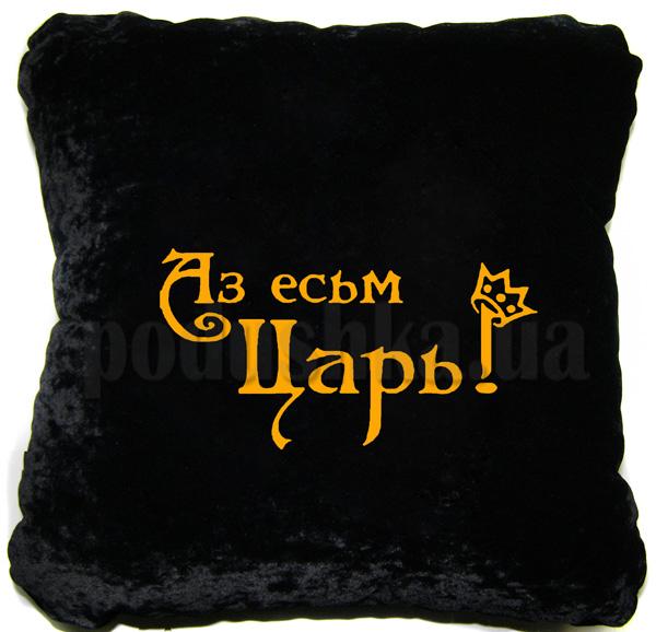 Подушка Царь