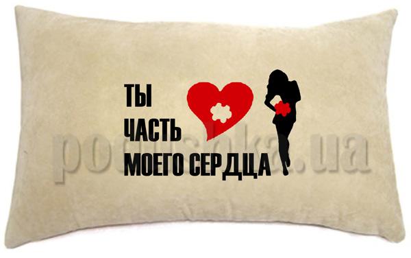 Подушка Ты часть моего сердца