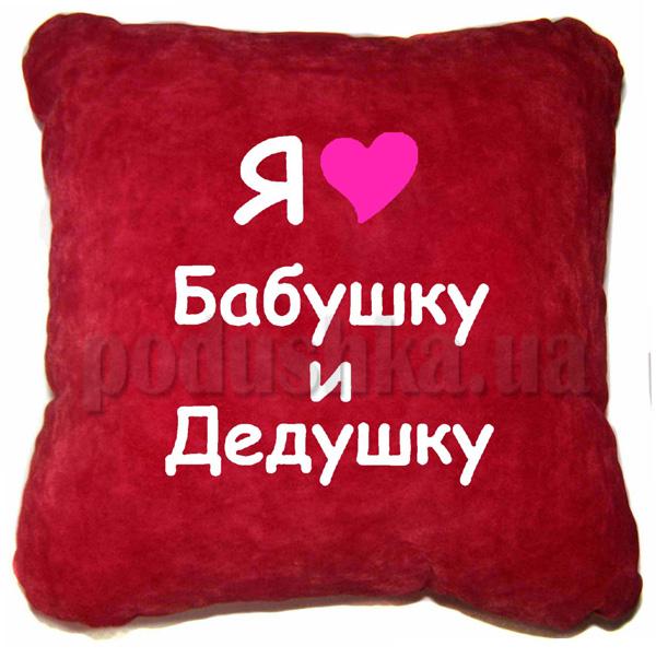 Подушка Я люблю Бабушку и Дедушку