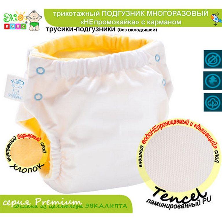 Трусики-подгузник с карманом ТПК2-1