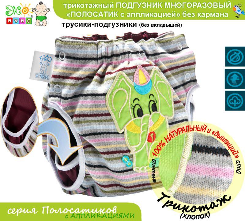 Трусики-подгузники без кармана с аппликацией Эко Пупс
