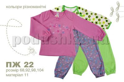 Пижама детская Сладких снов Бемби ПЖ22 интерлок