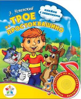 Книга серии Поющие мультяшки - Трое из Простоквашино