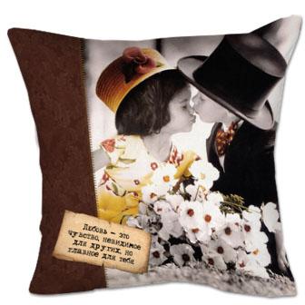 Подушка Любовь - это чувство невидимое для других!