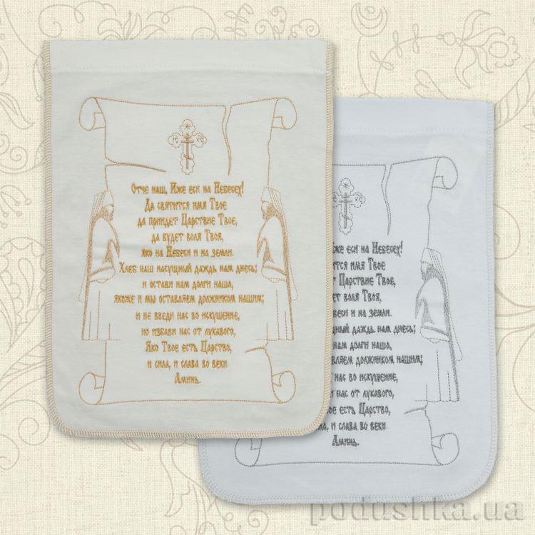 Аксессуар для крещения Молитва с вышивкой Бетис интерлок