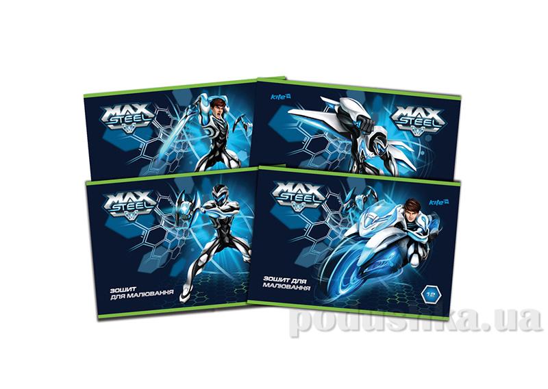 Альбом для раскрашивания Kite Max Steel MX14-241K