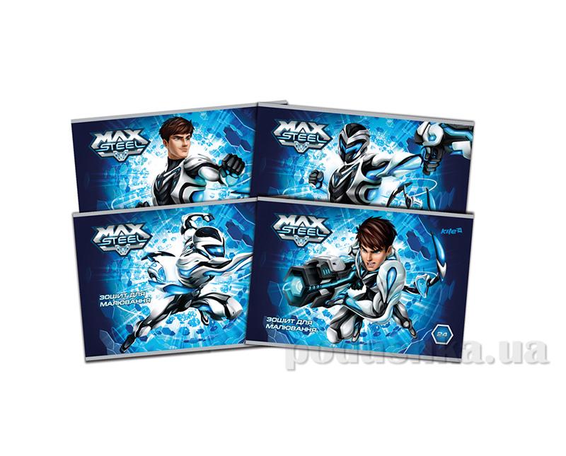 Альбом для раскрашивания Kite Max Steel MX14-242K