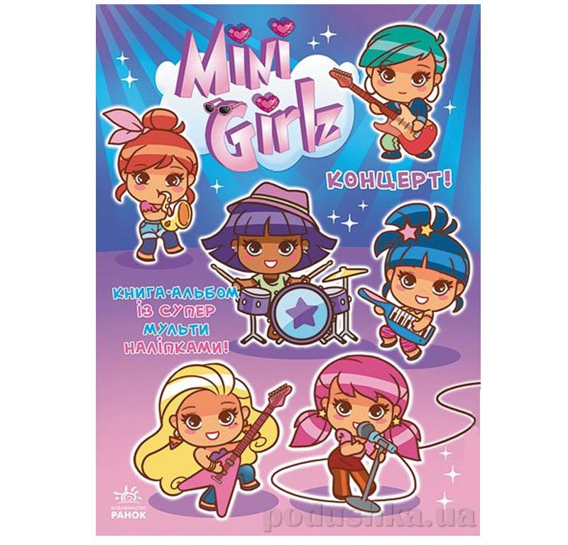 Альбом-раскраска для творчества Міnі Girlz: Концерт Р278008У