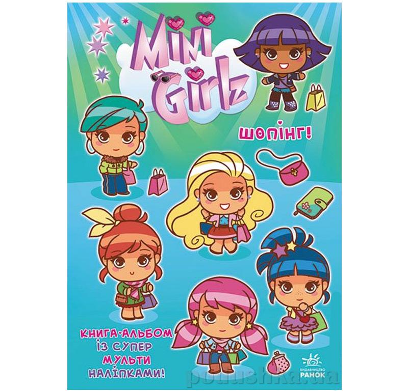 Альбом-раскраска для творчества Міnі Girlz: Шопинг Р278007У