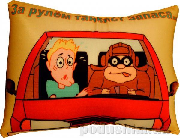 Антистрессовая подушка Штучки Автоприколы