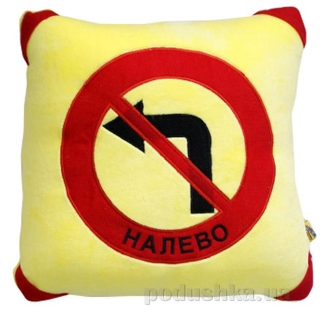 Антистрессовая подушка Штучки Автознаки Налево нельзя