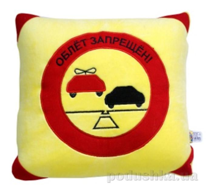Антистрессовая подушка Штучки Автознаки Облёт запрещён