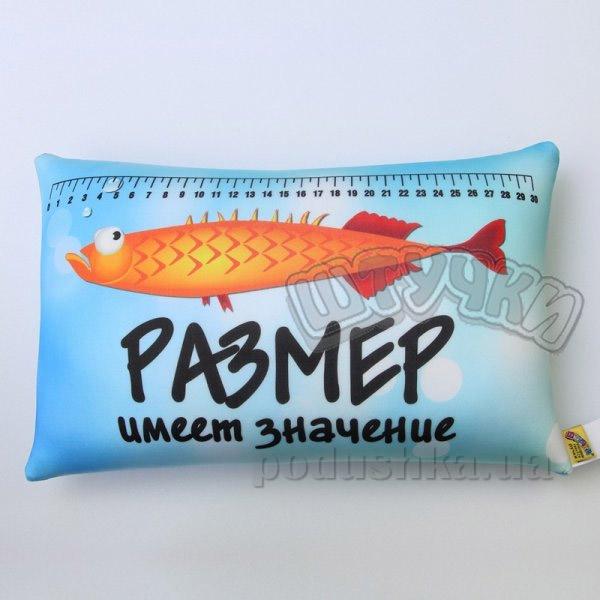 Антистрессовая подушка Штучки Рыбалка Размер имеет значение