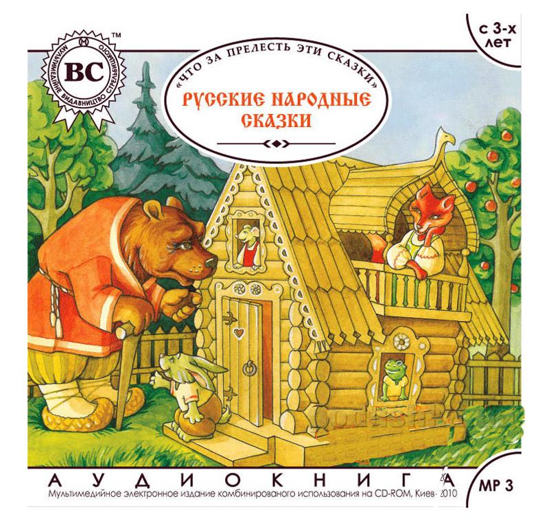 Аудиокнига Русские народные сказки Стрельбицкий