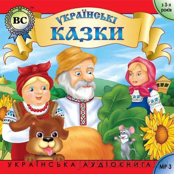 Аудиокнига Украинские бытовые сказки Выпуск 1 Стрельбицкий