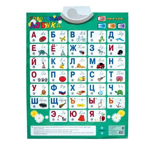 Говорящая азбука - Весела абетка на рус языке