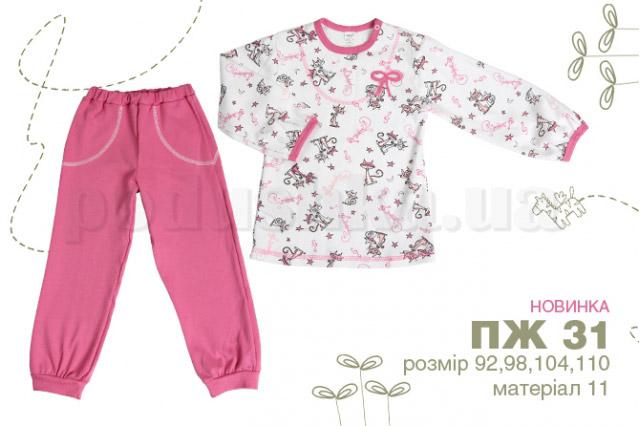 Пижама для девочек на кнопке Бемби ПЖ31 интерлок