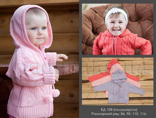 Кофта с капюшоном для девочек Лютик КД108 полушерсть