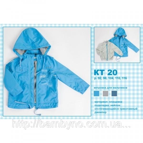 Куртка для мальчиков Бемби КТ20 плащевка