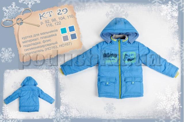 Курточка детская Бемби КТ29 плащевка
