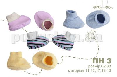 Пинетки детские Бемби ПН3 шардон-меланж