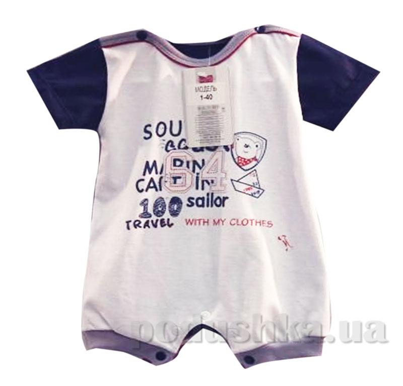 Боди для мальчика Baby Life 1.-40