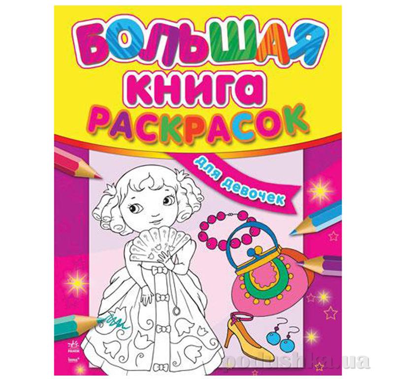 Большая книга раскрасок: Для девочек Н. Коваль К207003Р