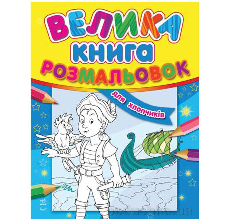Большая книга раскрасок: Для мальчиков Н. Коваль К207011У