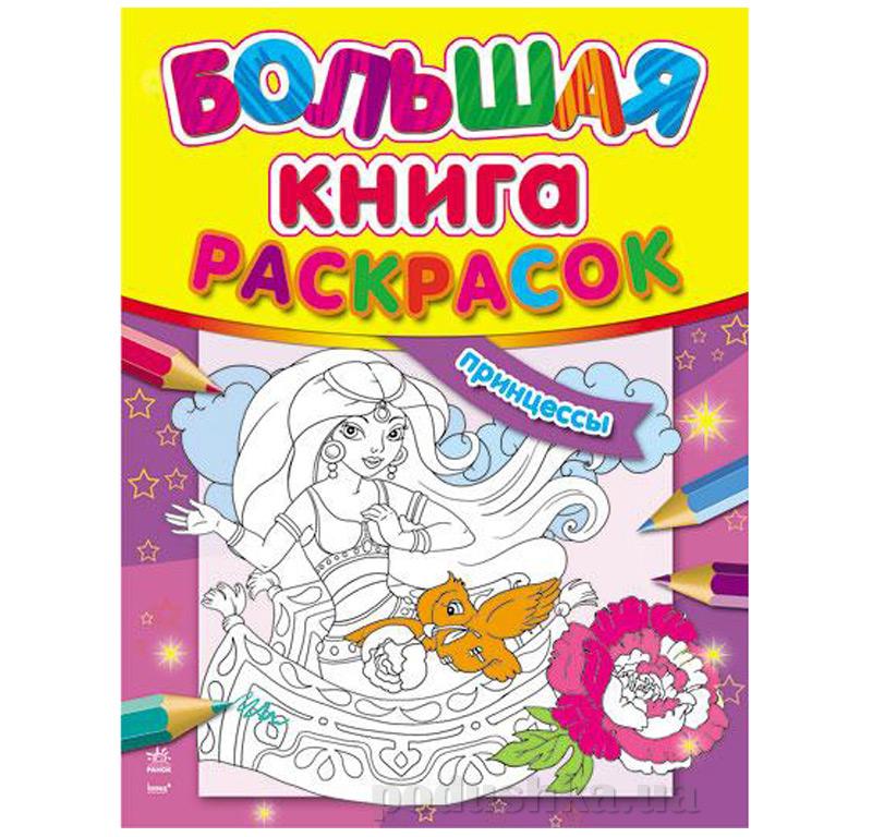Большая книга раскрасок: Принцессы В. Г. Каскад К207013Р