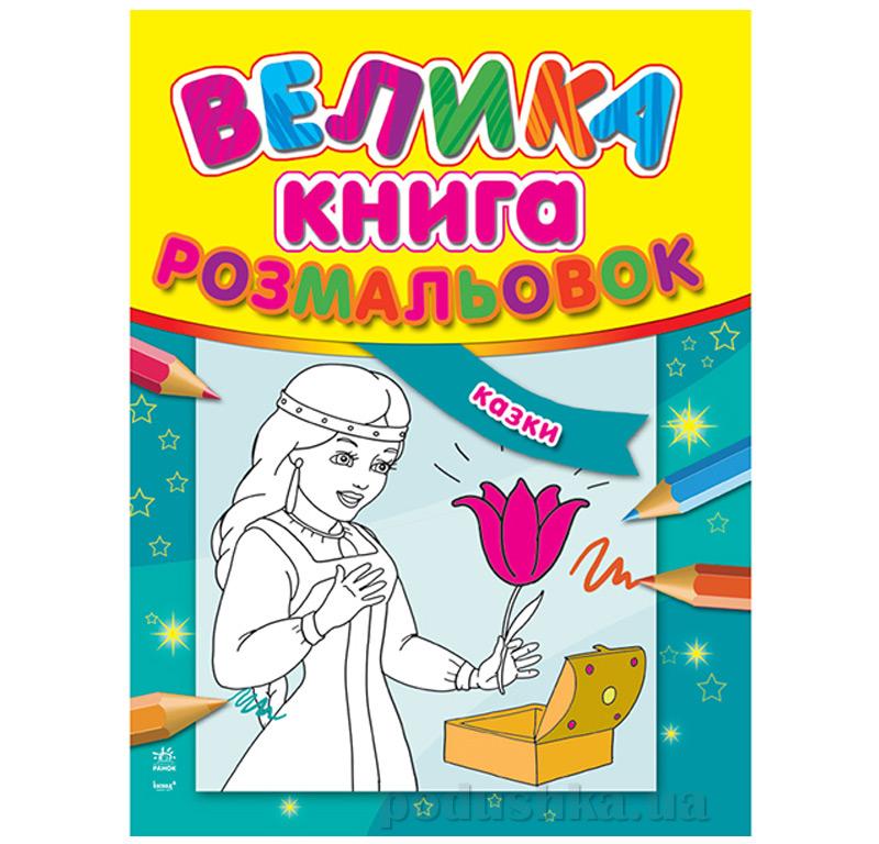 Большая книга раскрасок: Сказки К207012У