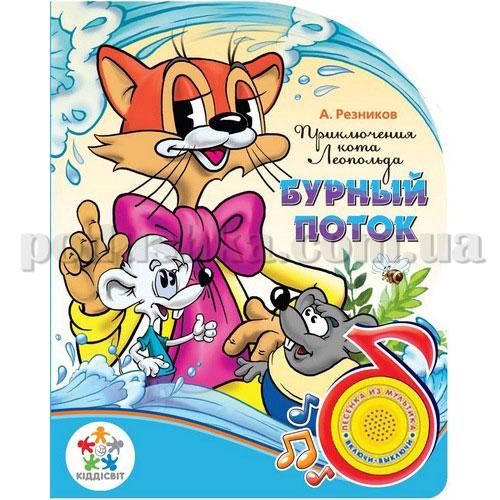 Книга серии Поющие мультяшки - Приключения Кота Леопольда