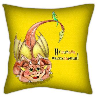 Подушка «Игливава настлаения!»