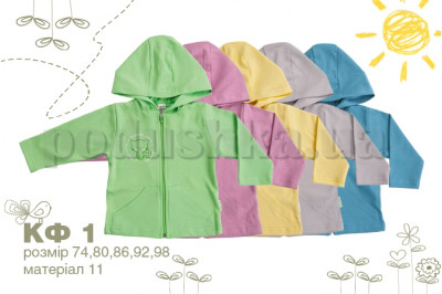 Кофточка детская с капюшоном Бемби КФ1 интерлок
