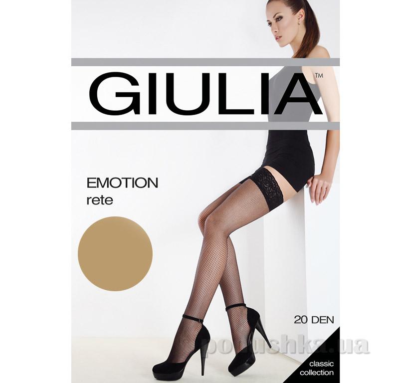 Чулки бежевые в сеточку Giulia Emotion Rete Visone