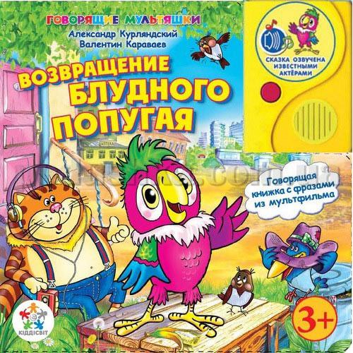 Книга серии Аудиосказки - Возвращение блудного попугая