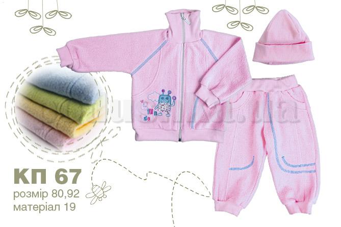Комплект детский на молнии Бемби КП67 шардон-меланж