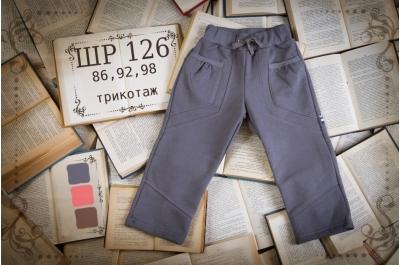 Детские штанишки с карманами (трикотаж) ШР126