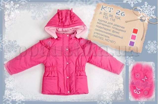 Куртка зимняя для девочек Бемби КТ26 плащевка