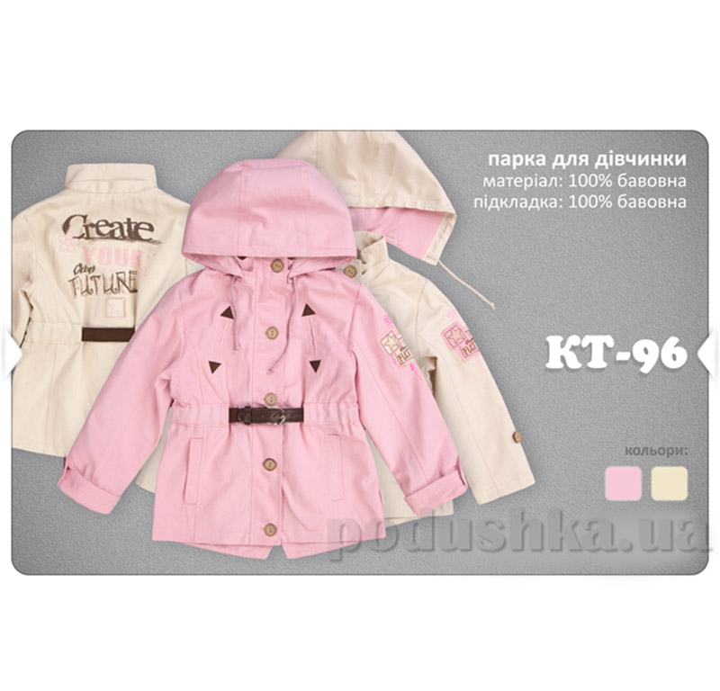 Демисезонная куртка для девочки Bembi КТ96 габардин