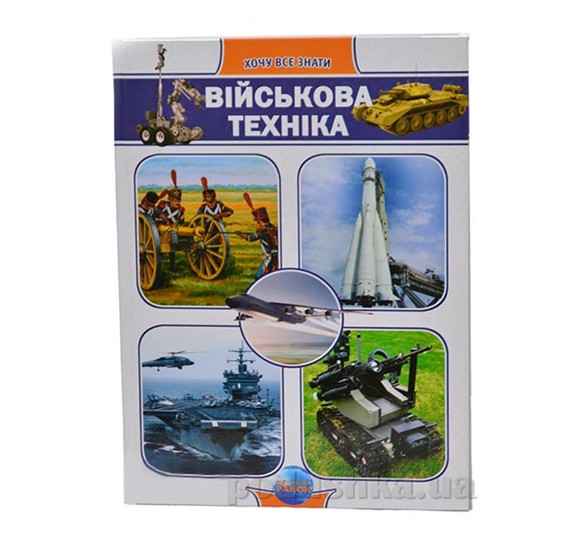 Детская энциклопедия Хочу все знать: Военная техника Р10439У