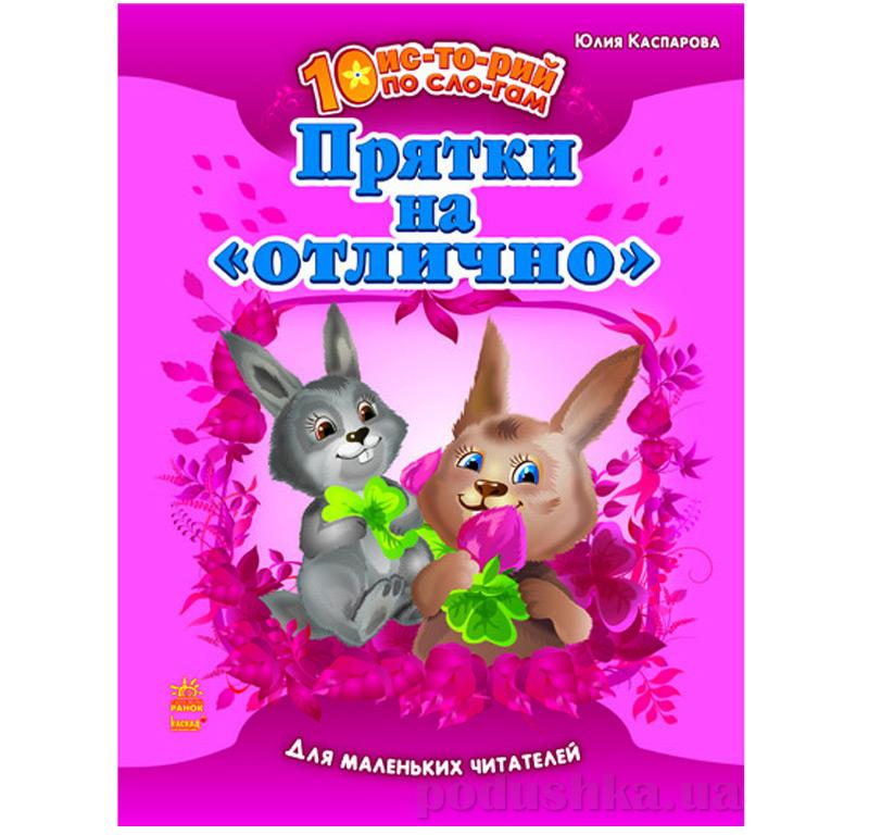 Детская книга 10 ис-то-рий по сло-гам: Прятки на отлично С271005Р