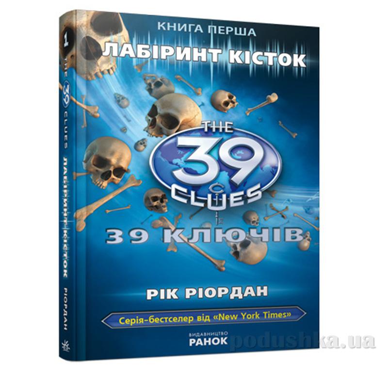 Детская книга 39 ключей: Лабиринт костей, книга первая Р. Риордан Р267011У