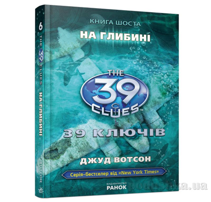 Детская книга 39 ключей: На глубине, книга шестая Д.Вотсон Р267002У