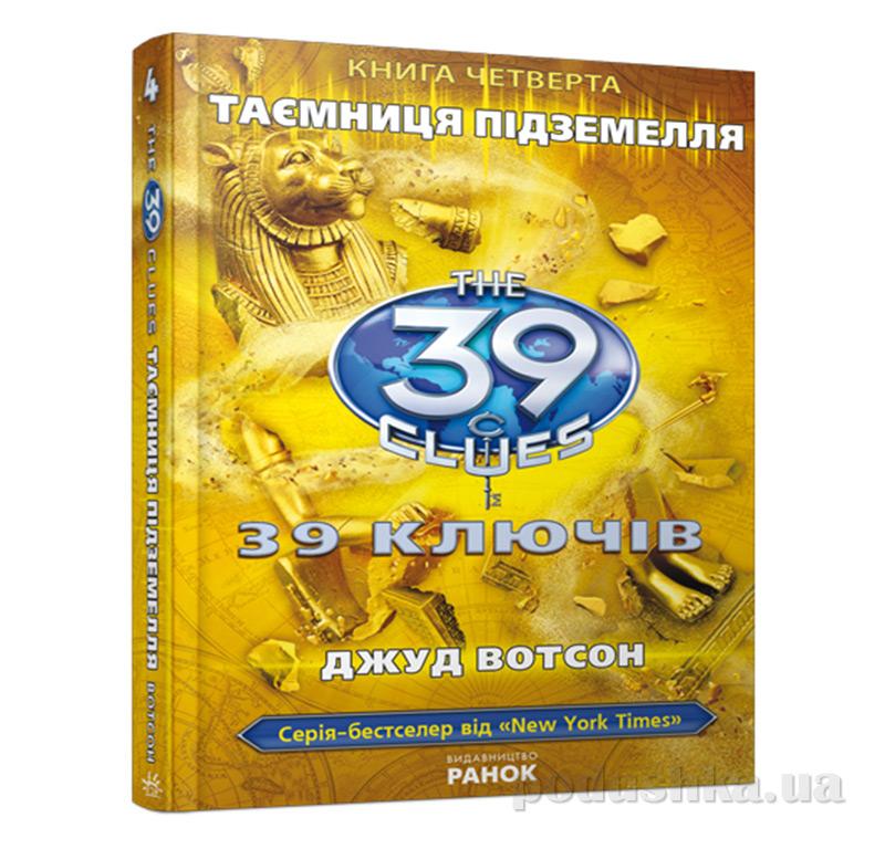 Детская книга 39 ключей: Тайна подземелья, книга четвертая Д. Вотсон Р19023У