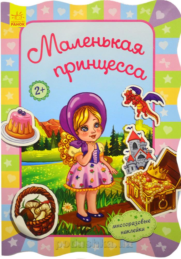 Детская книга Ранок Для маленьких девочек Маленькая принцесса А591003Р