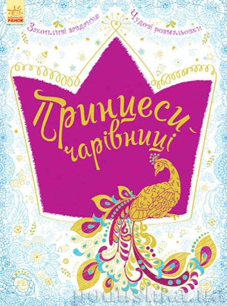 Детская книга Ранок Велика книга для творчості Принцеси-чарівниці С444011У