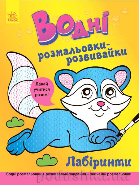 Детская книга Ранок Водні розмальовки-розвивайки Лабіринти Л735008У
