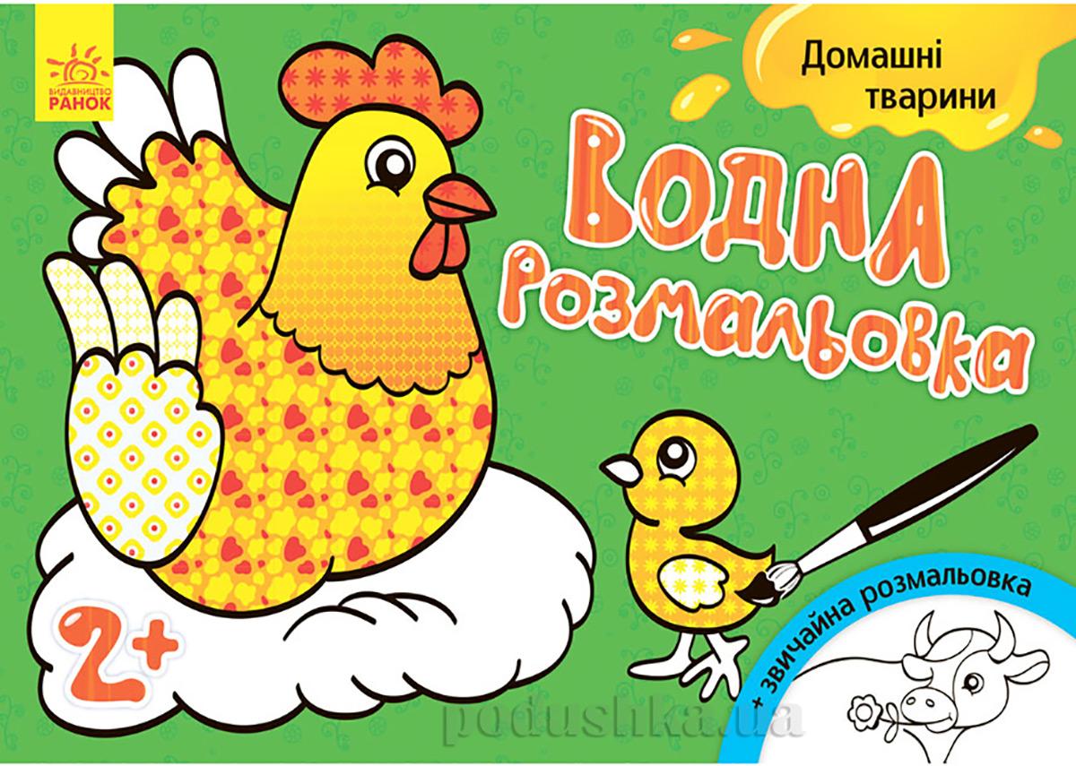 Детская книга Ранок Водна розмальовка Свійські тварини Л734009У